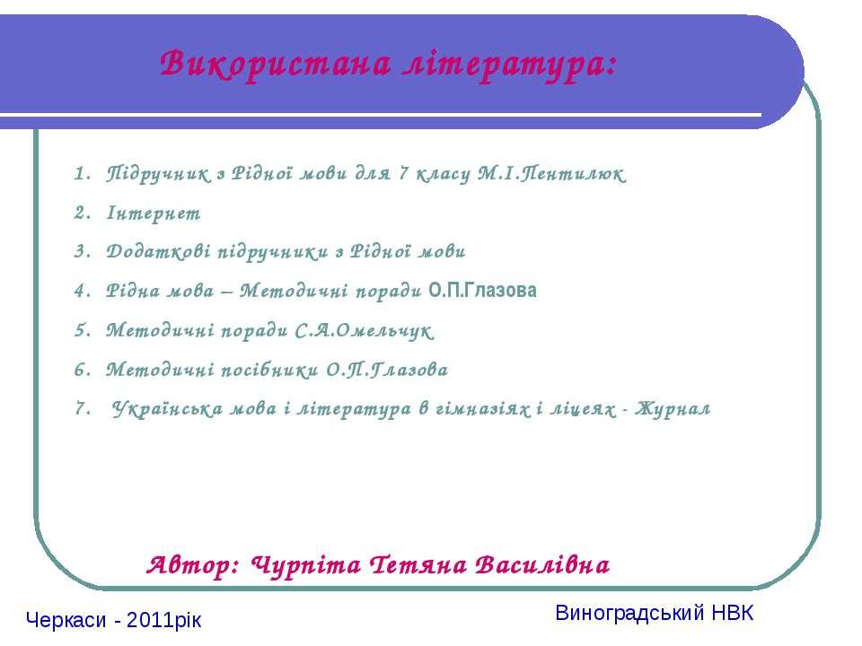 Використана література: Підручник з Рідної мови для 7 класу М.І.Пентилюк Інте...