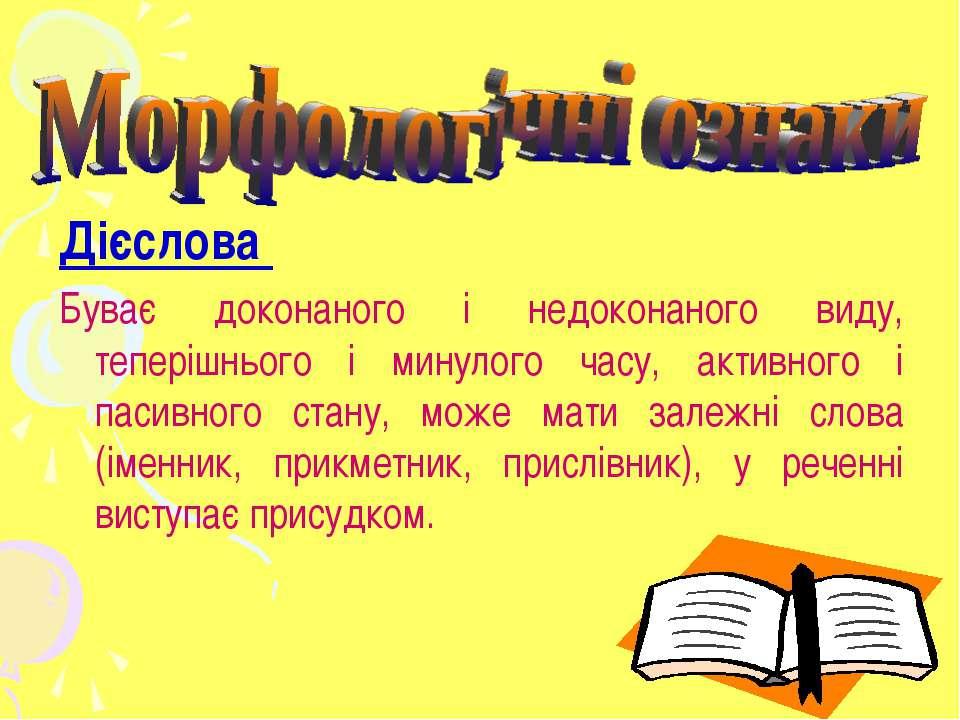 Дієслова Буває доконаного і недоконаного виду, теперішнього і минулого часу, ...