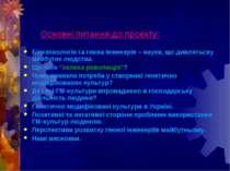 Основні питання до проекту: Біотехнологія та генна інженерія – науки, що дивл...