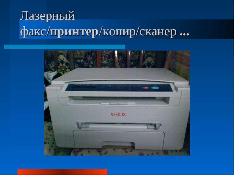 Лазерный факс/принтер/копир/сканер ...