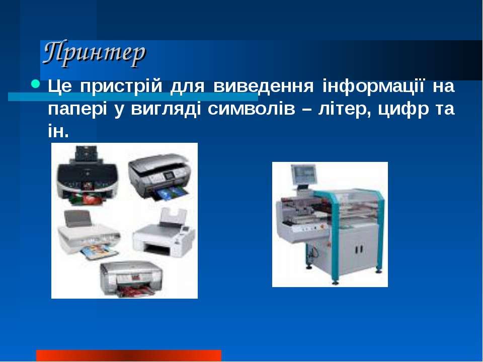 Принтер Це пристрій для виведення інформації на папері у вигляді символів – л...