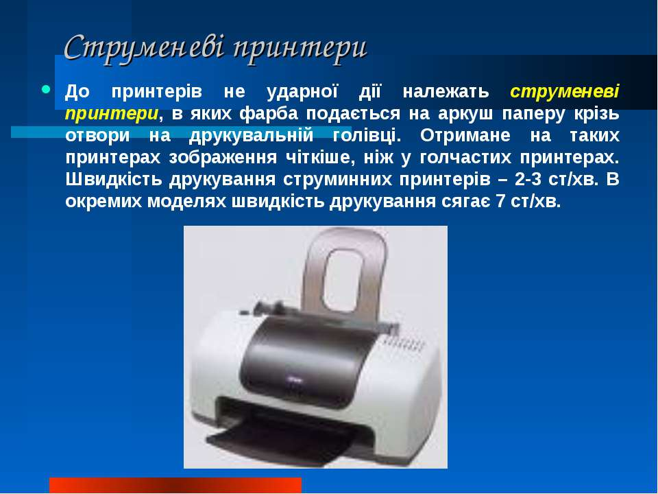 Струменеві принтери До принтерів не ударної дії належать струменеві принтери,...