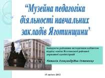 Завідуюча районним методичним кабінетом відділу освіти Яготинської районної д...