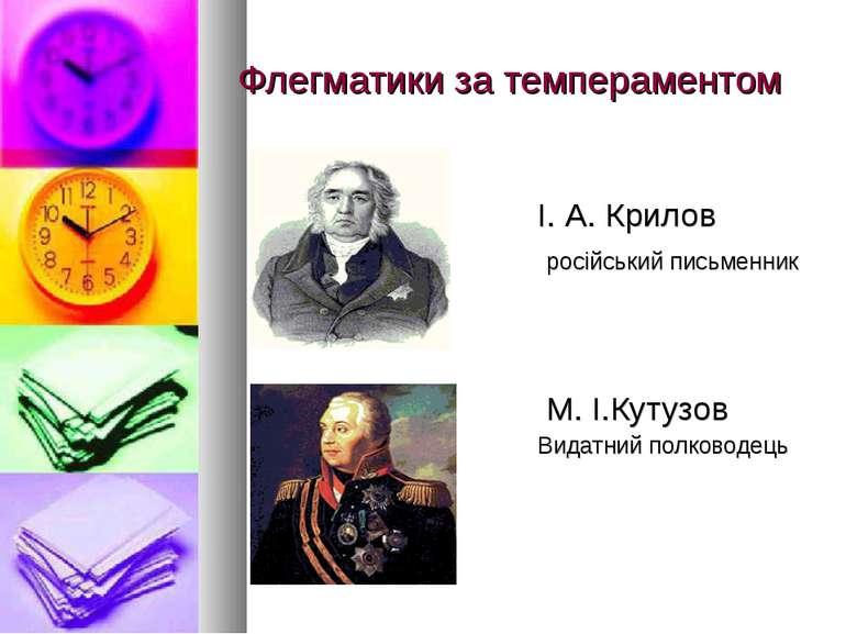 Флегматики за темпераментом І. А. Крилов російський письменник М. І.Кутузов В...