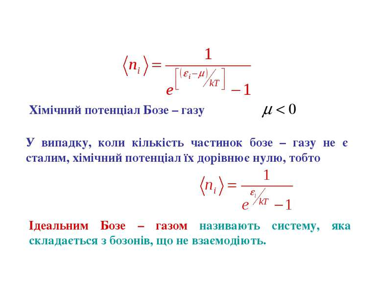 У випадку, коли кількість частинок бозе – газу не є сталим, хімічний потенціа...