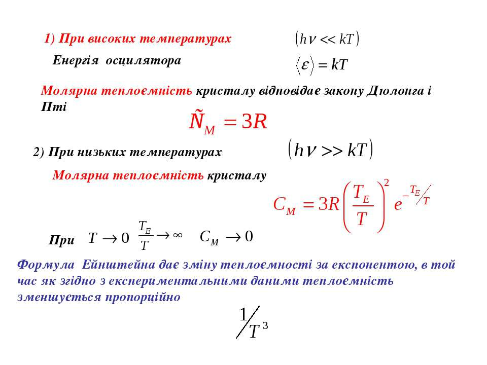 1) При високих температурах Енергія осцилятора Молярна теплоємність кристалу ...