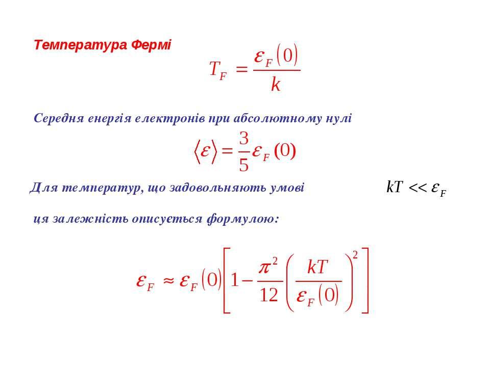 Температура Фермі Середня енергія електронів при абсолютному нулі Для темпера...