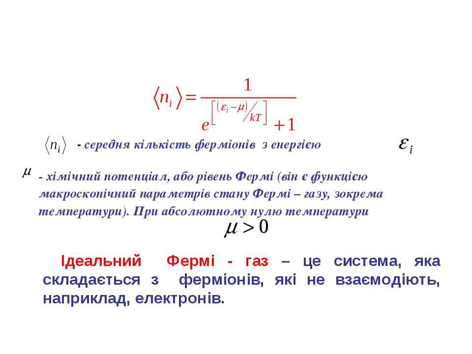 Ідеальний Фермі - газ – це система, яка складається з ферміонів, які не взаєм...