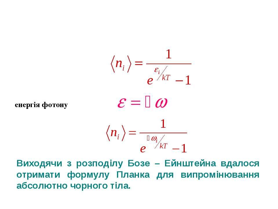 енергія фотону Виходячи з розподілу Бозе – Ейнштейна вдалося отримати формулу...