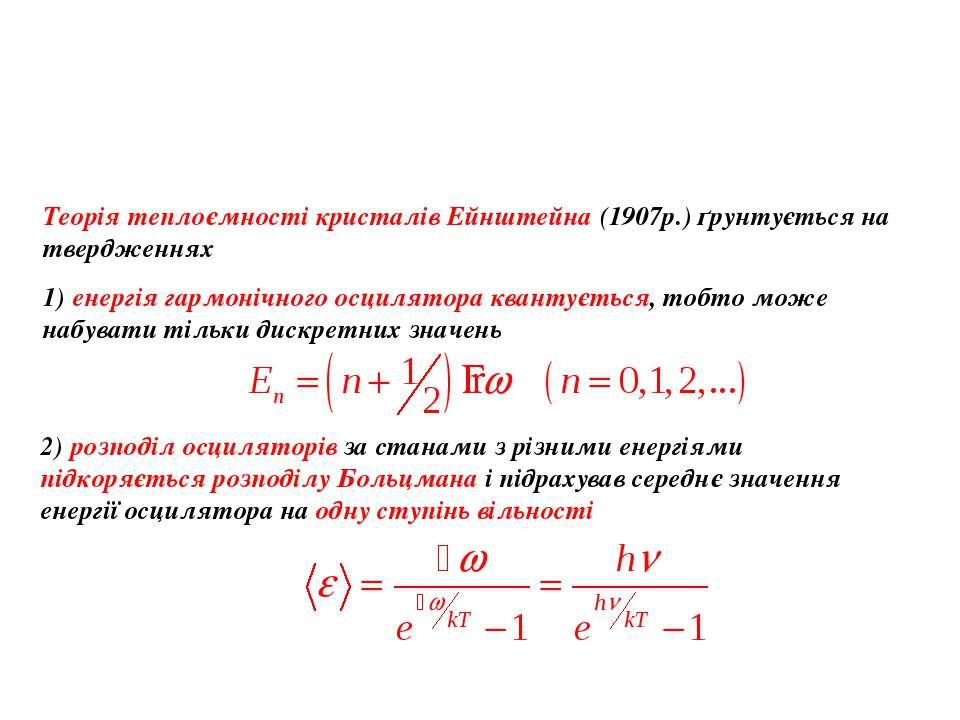 Теорія теплоємності кристалів Ейнштейна (1907р.) ґрунтується на твердженнях 1...