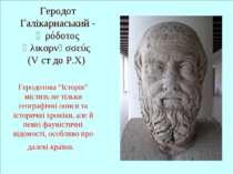 """Геродот Галікарнаський - Ἡρόδοτος Ἁλικαρνᾱσσεύς (V ст до Р.Х) Геродотова """"Іст..."""