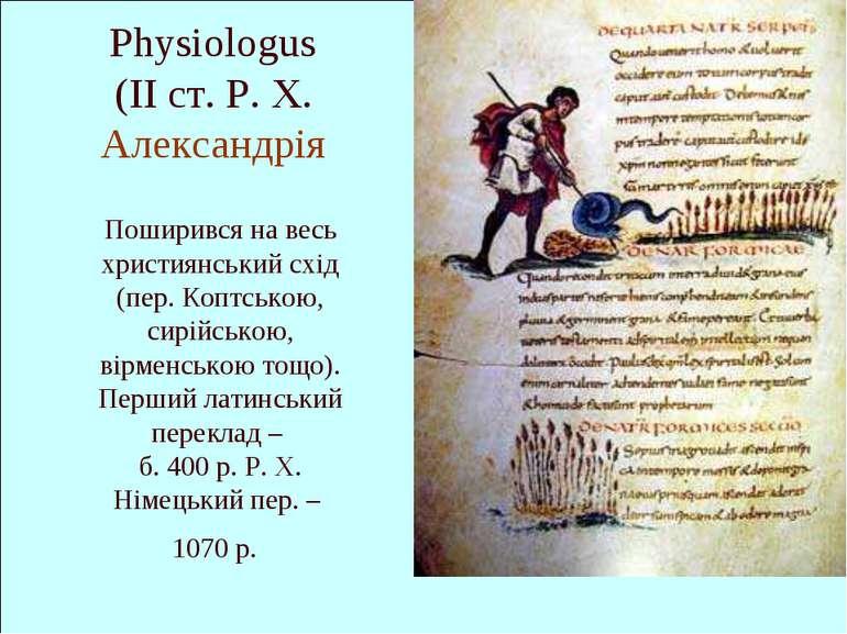 Physiologus (II ст. Р. Х. Александрія Поширився на весь християнський схід (п...