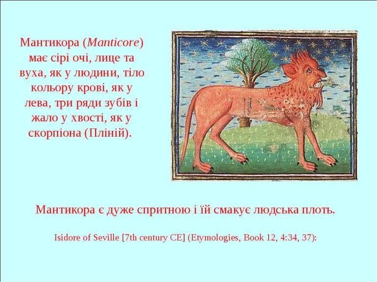 Мантикора (Manticore) має сірі очі, лице та вуха, як у людини, тіло кольору к...