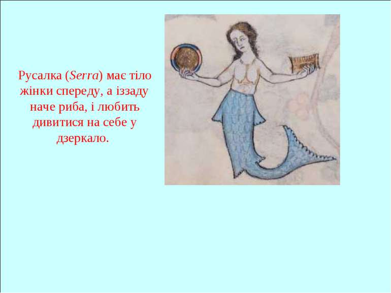 Русалка (Serra) має тіло жінки спереду, а іззаду наче риба, і любить дивитися...