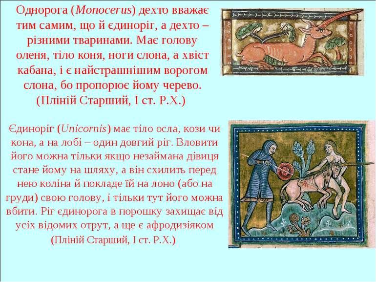 Однорога (Monocerus) дехто вважає тим самим, що й єдиноріг, а дехто – різними...