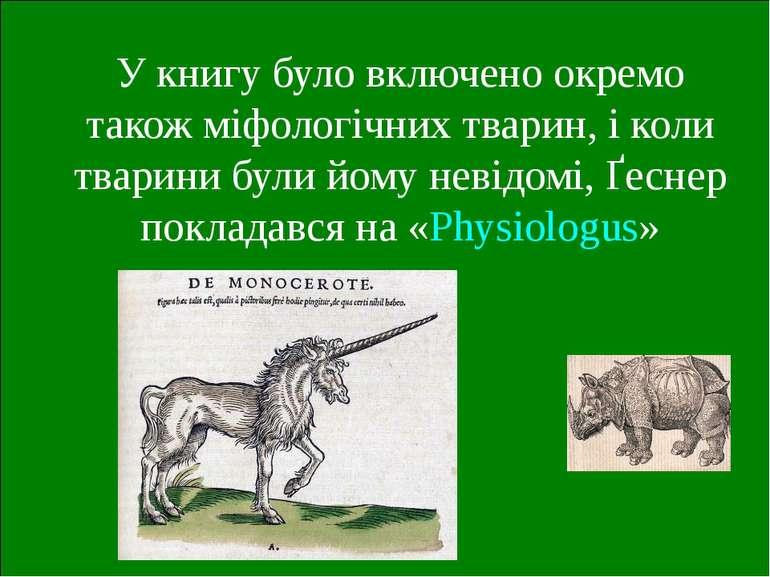 У книгу було включено окремо також міфологічних тварин, і коли тварини були й...