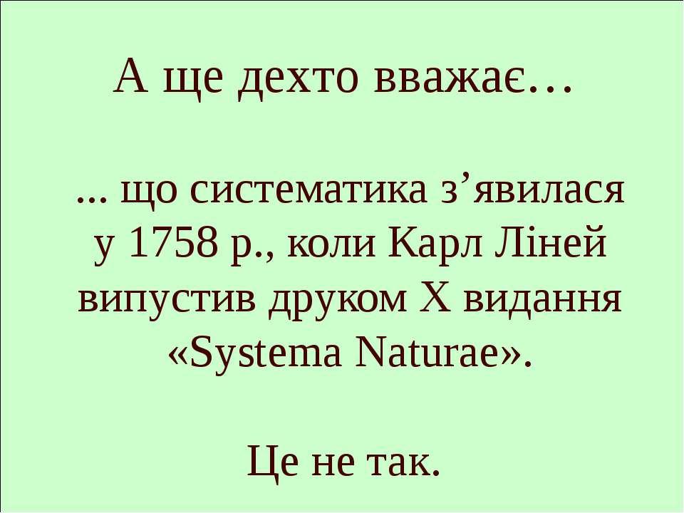 ... що систематика з'явилася у 1758 р., коли Карл Ліней випустив друком Х вид...