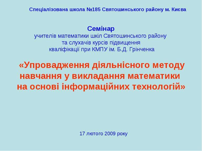 Семінар учителів математики шкіл Святошинського району та слухачів курсів під...