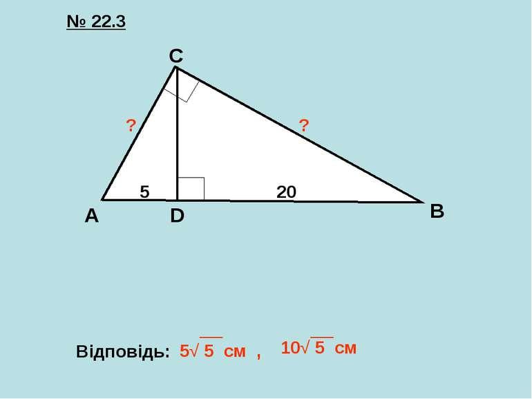 № 22.3 5 20 ? Відповідь: ? 5√ 5 см , 10√ 5 см А В С D