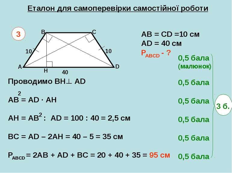 Еталон для самоперевірки самостійної роботи A B C D Н 10 3 10 40 AB = CD =10 ...