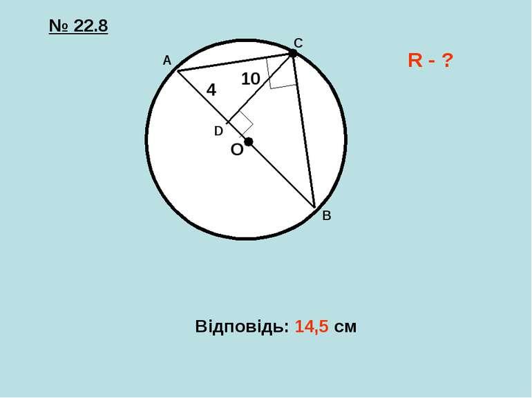 № 22.8 10 4 О Відповідь: 14,5 см A B C D R - ?