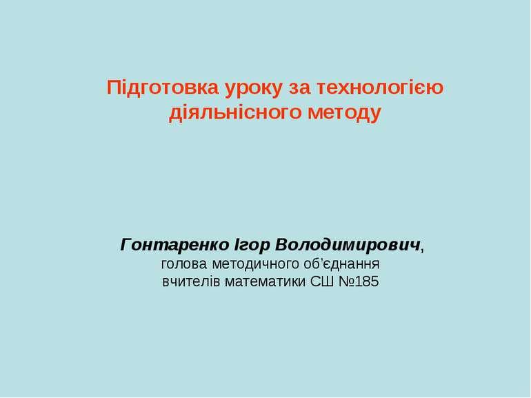Підготовка уроку за технологією діяльнісного методу Гонтаренко Ігор Володимир...