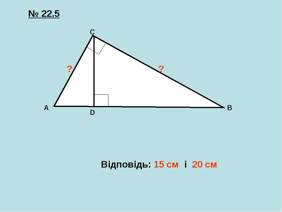 № 22.5 Відповідь: 15 см і 20 см ? ? A B C D