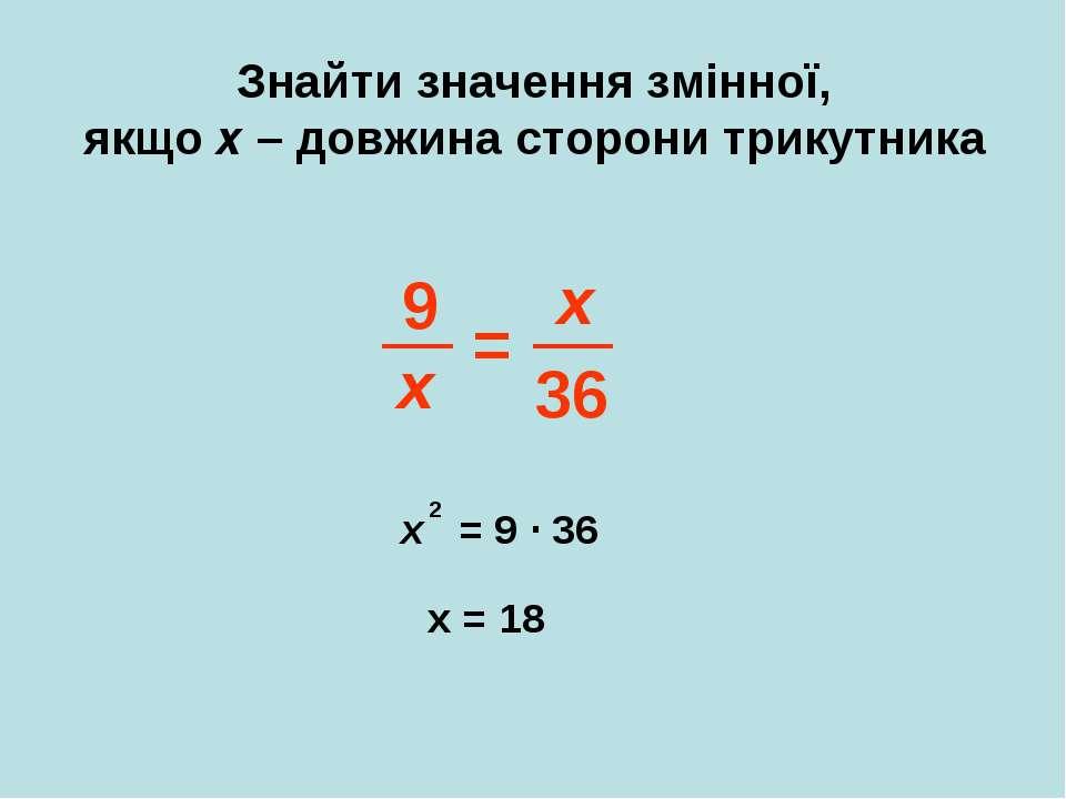 Знайти значення змінної, якщо х – довжина сторони трикутника х 36 х 9 = х = 9...