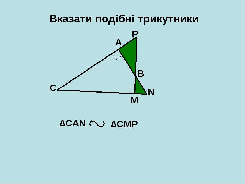 Вказати подібні трикутники A B C M N P ∆САN ∆CMP