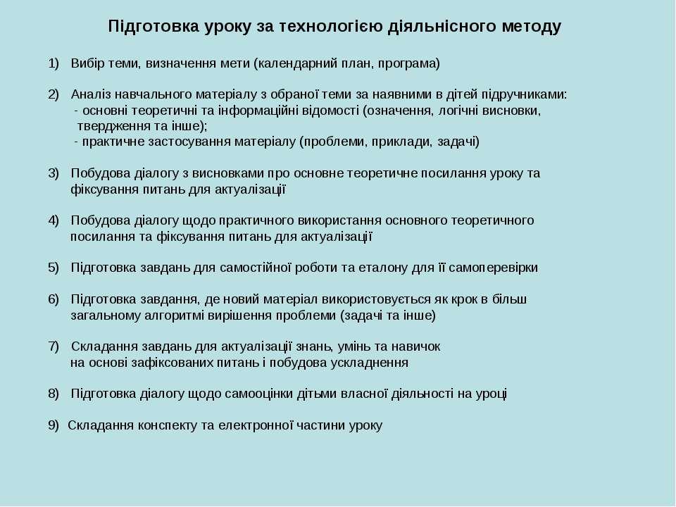 Підготовка уроку за технологією діяльнісного методу 1) Вибір теми, визначення...
