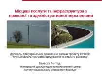 Місцеві послуги та інфраструктура з правової та адміністративної перспективи ...
