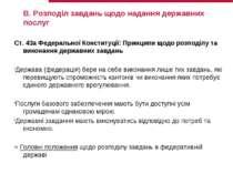 B. Розподіл завдань щодо надання державних послуг Ст. 43a Федеральної Констит...