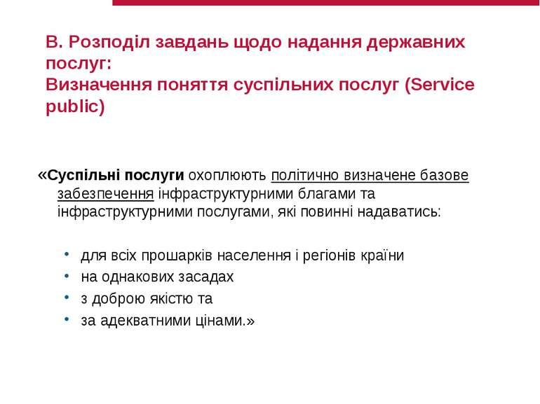B. Розподіл завдань щодо надання державних послуг: Визначення поняття суспіль...