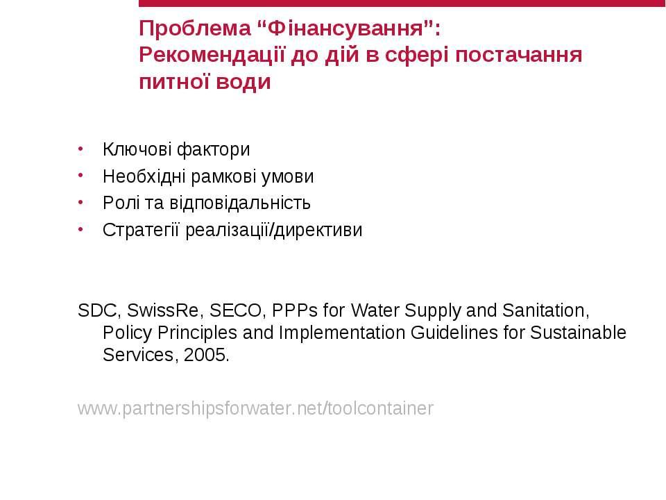 """Проблема """"Фінансування"""": Рекомендації до дій в сфері постачання питної води К..."""