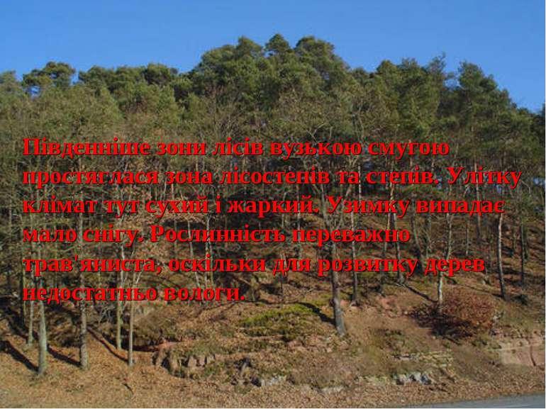 Південніше зони лісів вузькою смугою простяглася зона лісостепів та степів. У...