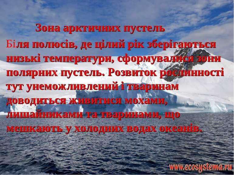 Зона арктичних пустель Біля полюсів, де цілий рік зберігаються низькі темпера...
