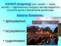 КАНАЛ (водовід) (лат. canalis— труба, жолоб)— гідротехнічна споруда у вигля...
