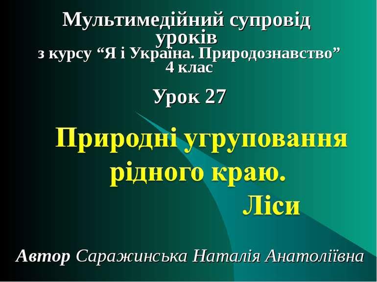 """Мультимедійний супровід уроків з курсу """"Я і Україна. Природознавство"""" 4 клас ..."""
