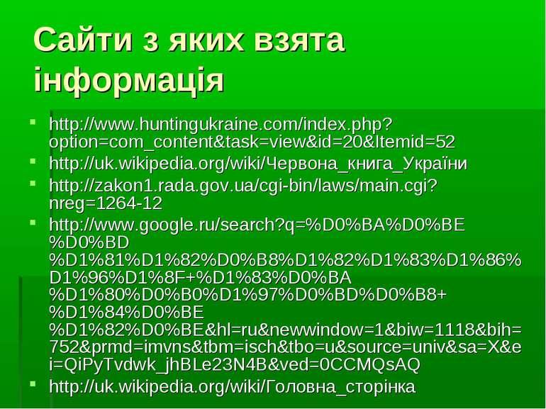 Сайти з яких взята інформація http://www.huntingukraine.com/index.php?option=...