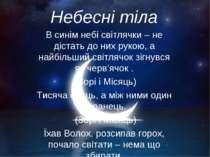 Небесні тіла В синім небі світлячки – не дістать до них рукою, а найбільший с...