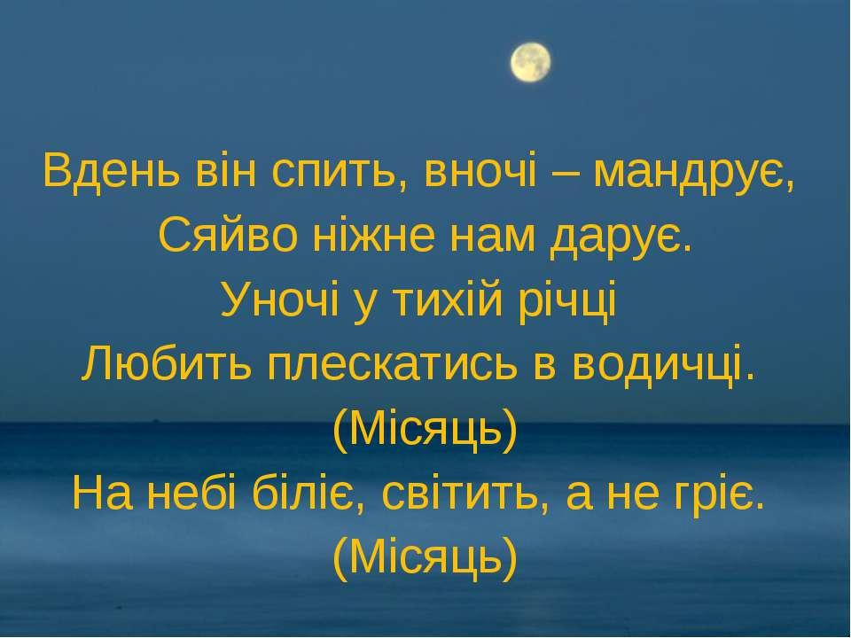 Вдень він спить, вночі – мандрує, Сяйво ніжне нам дарує. Уночі у тихій річці ...