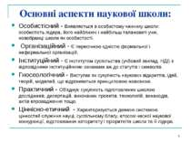* Основні аспекти наукової школи: Особистісний - Виявляється в особистому чин...