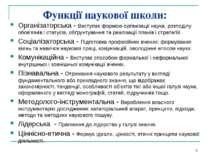 * Функції наукової школи: Організаторська - Виступає формою організації науки...