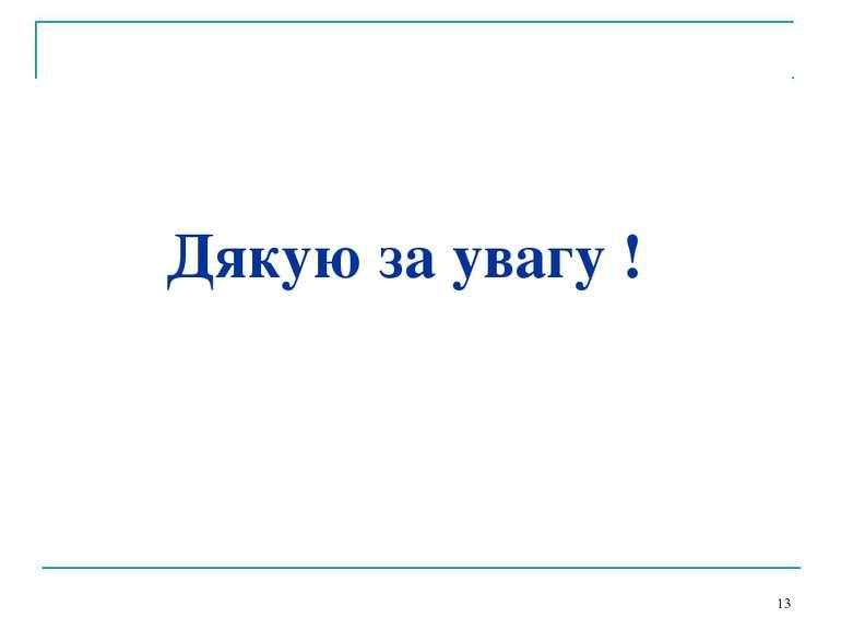 Дякую за увагу ! *