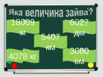 18009 м 5407 км 4078 кг 3080 см 6027 дм