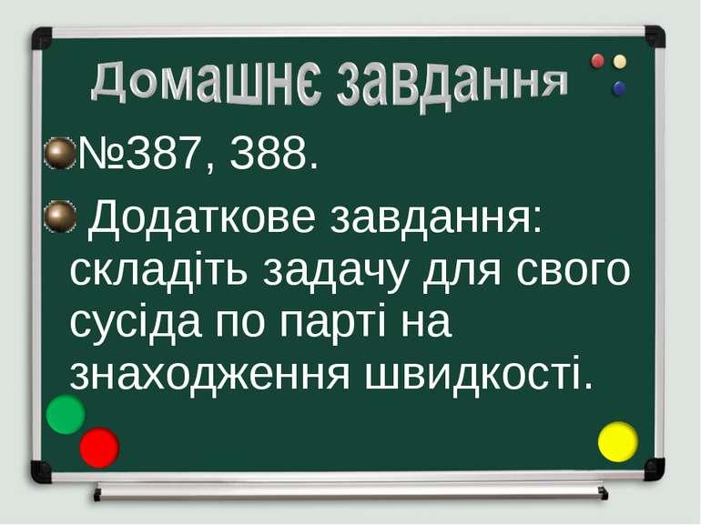 №387, 388. Додаткове завдання: складіть задачу для свого сусіда по парті на з...