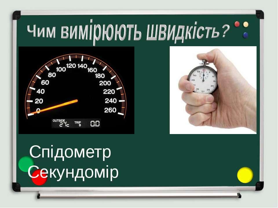 Спідометр Секундомір