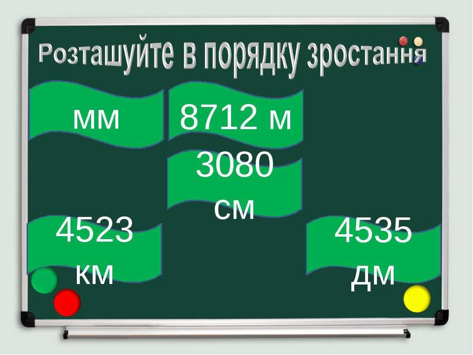 3080 см 4523 км 8712 м 4535 дм мм