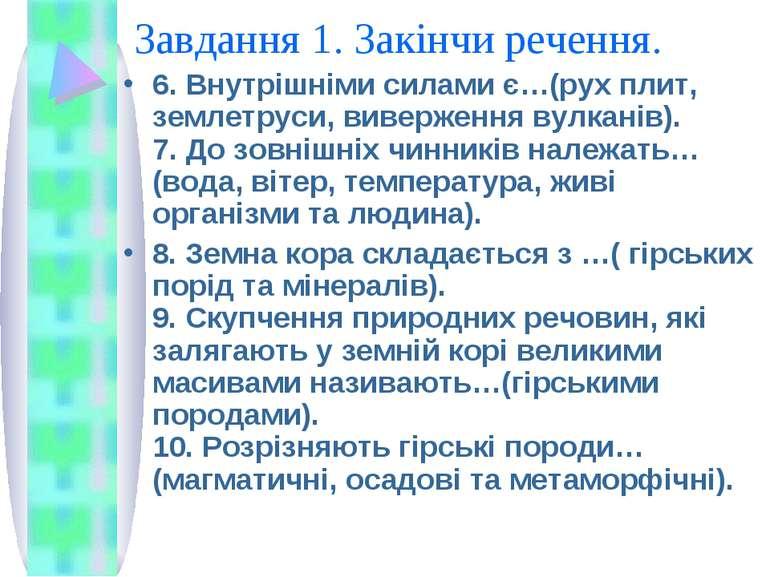 Завдання 1. Закінчи речення. 6. Внутрішніми силами є…(рух плит, землетруси, в...