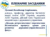 ПЛЕНАРНЕ ЗАСІДАННЯ Луговий Володимир Іларіонович, д.пед.н., професор, директо...